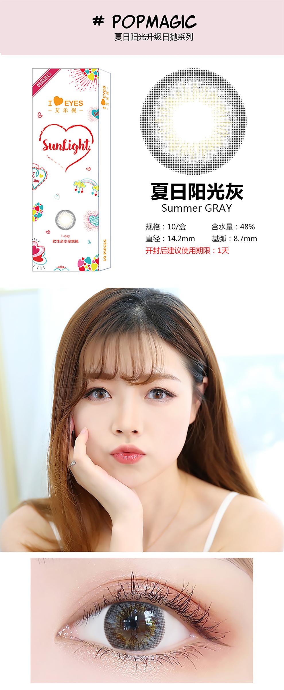 韩国进口艾乐视日抛美瞳-夏日阳光灰
