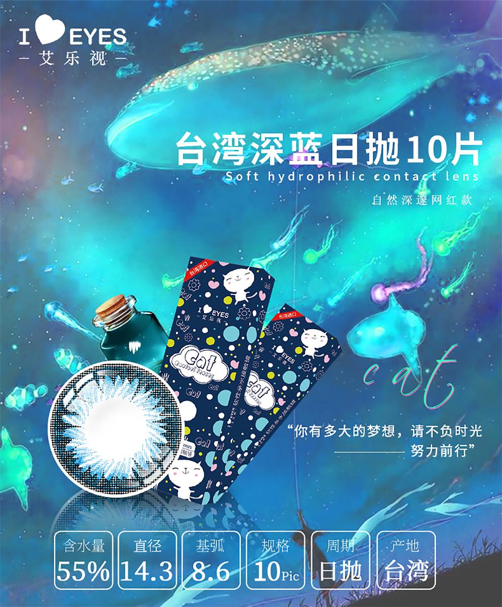 台湾日抛彩色隐形眼镜