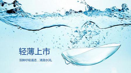 隐形眼镜含水量.jpg