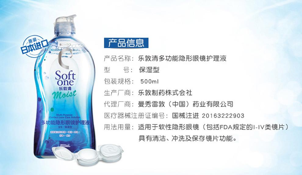 曼秀雷敦保湿舒适护理液500ml