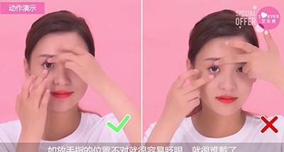 隐形眼镜怎么带.jpg