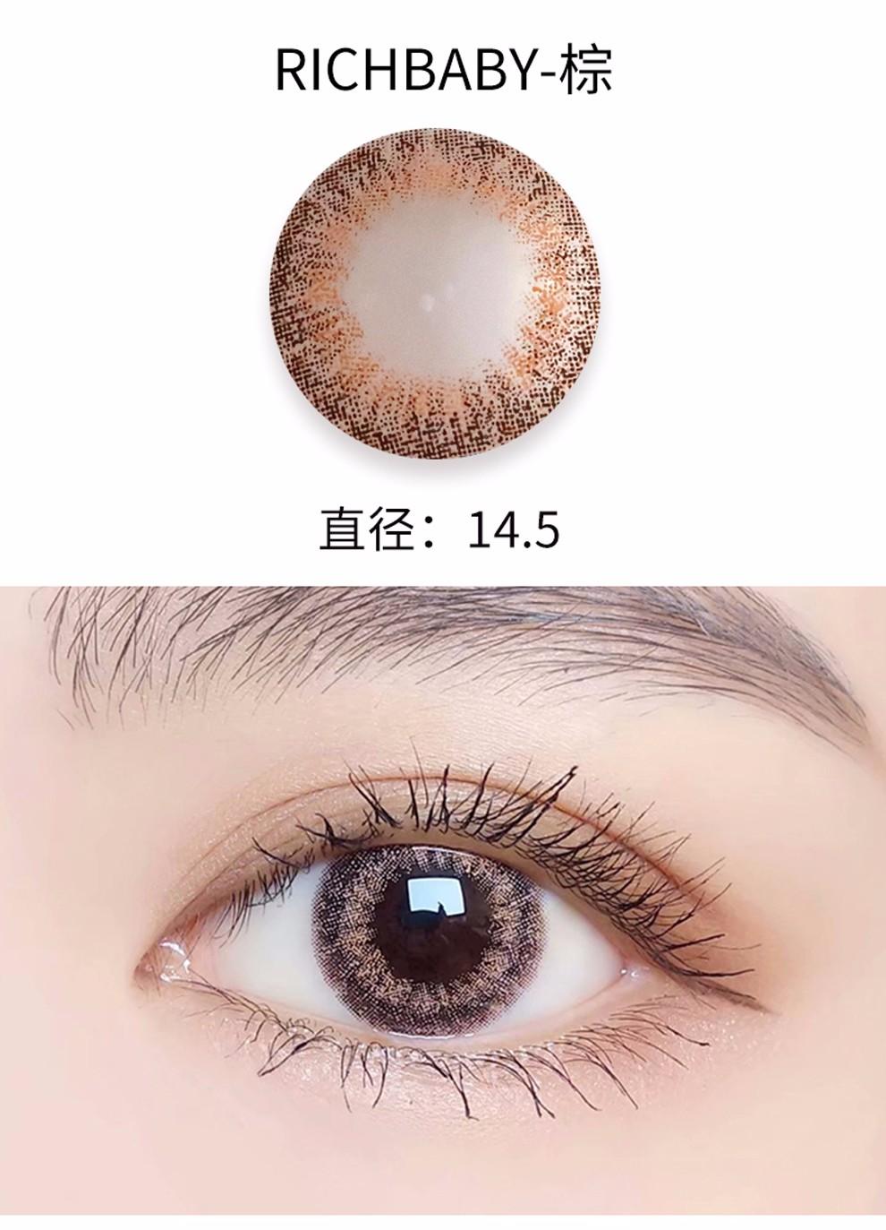 韩国Divabisou年抛美瞳1片装-richbaby棕