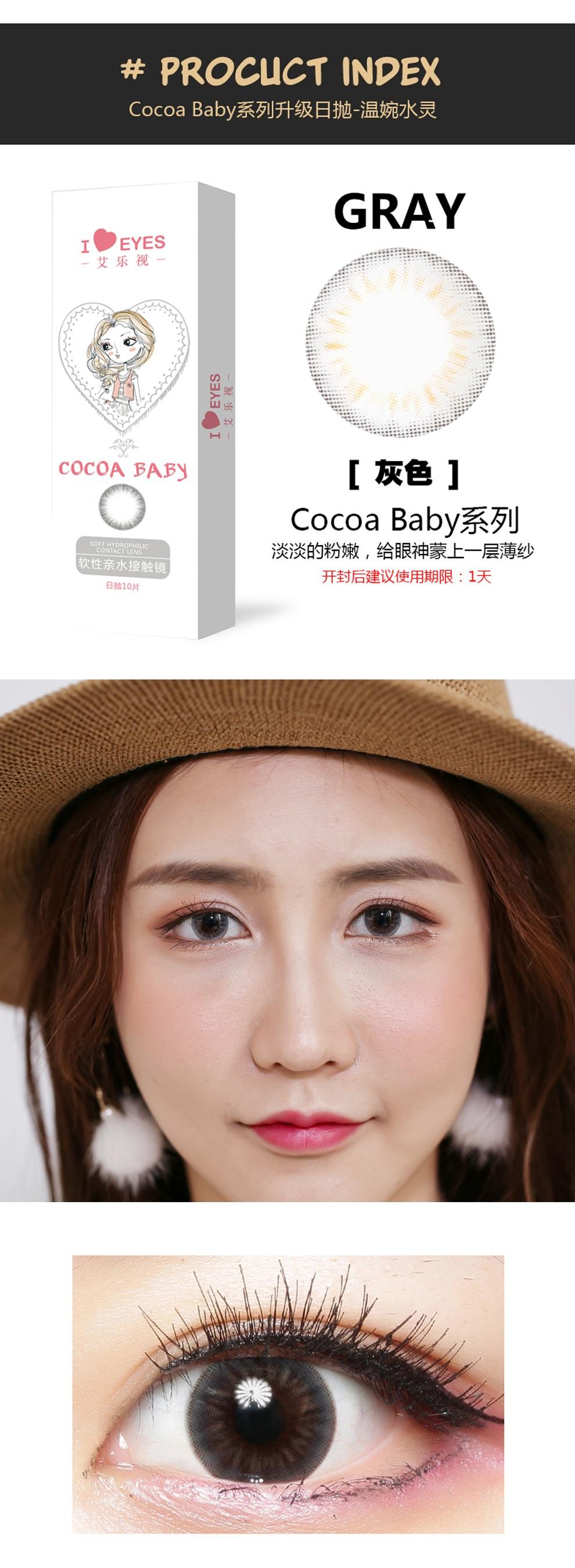 cocoa baby灰.jpg