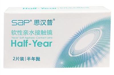 SAP思汉普隐形近视眼镜半年抛2片装.jpg