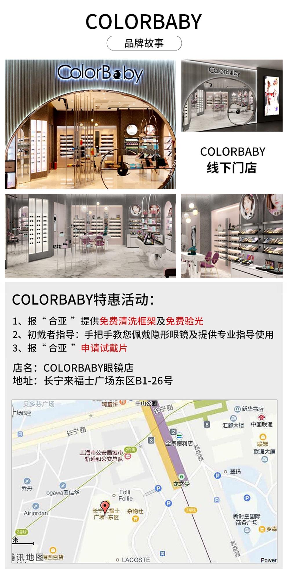 Colorbaby介紹990.jpg