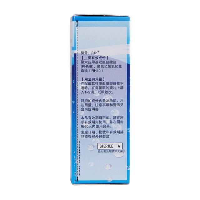 艾乐视润眼液保湿润滑液15ml