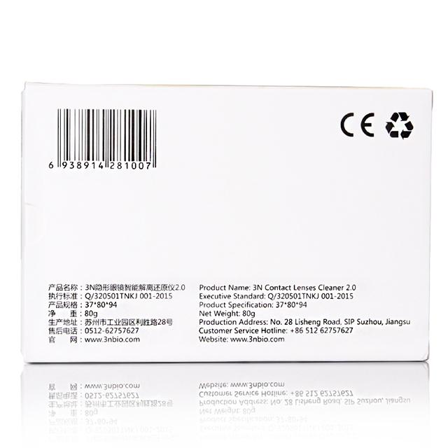 3N隐形眼镜自动清洗机 电动护理清洗器白色