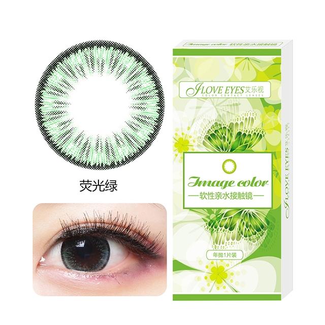 艾乐视美瞳年抛荧光系列--片装-荧光绿