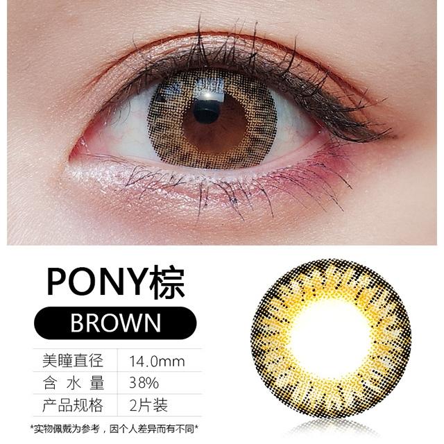 艾乐视美瞳隐形眼镜pony系列年抛1片-棕色
