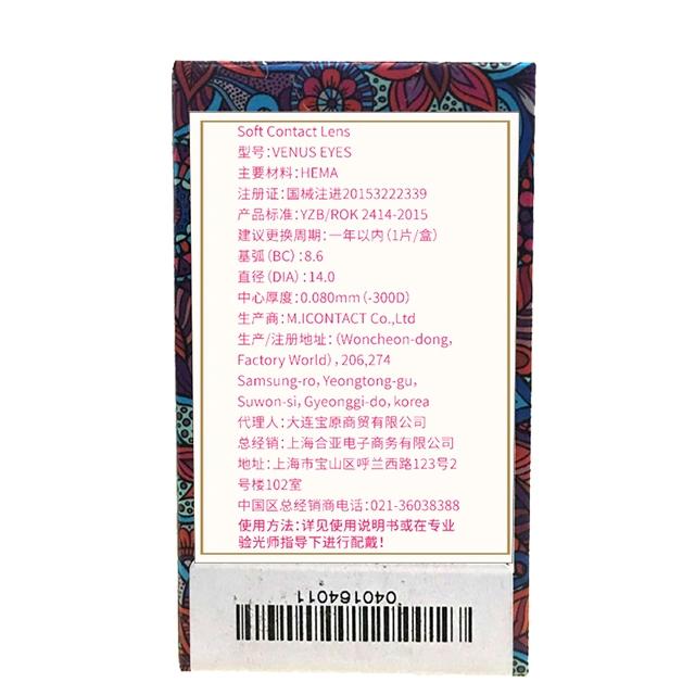 韩国进口艾乐视大小直径年抛美瞳1片装-李圣经灰色