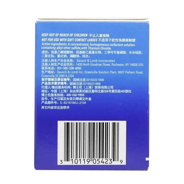 博视顿新洁硬性隐形眼镜清洁液10ml*2