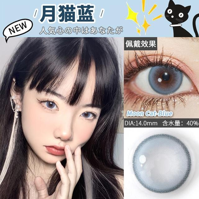 韩国进口Colorbaby美瞳年抛1片-月猫蓝(Moon Cat-Blue)