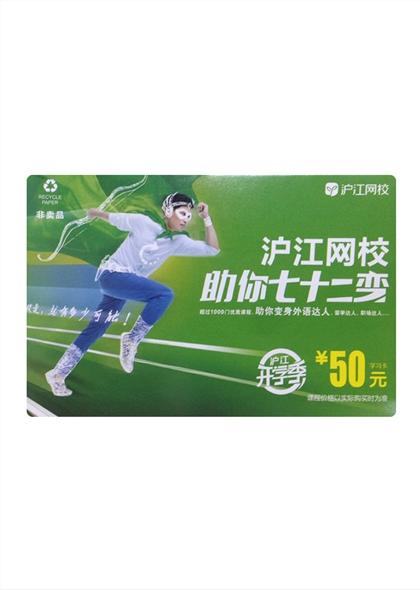 沪江学习卡50元非卖品