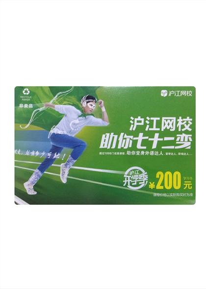 沪江学习卡200元非卖品