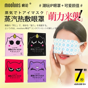 眸論mooluns蒸汽熱敷眼罩5片裝-枸杞子