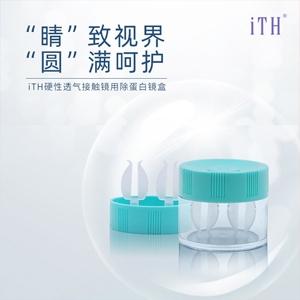 美尼康iTH硬性透氣接觸鏡用圓形除蛋白鏡盒