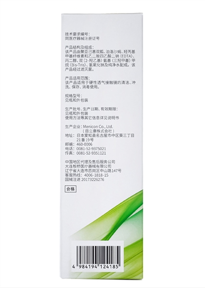 美尼康多功能硬性隐形眼镜护理液120ml